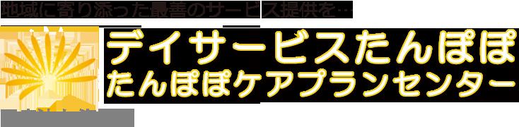 医療法人資生会 デイサービスたんぽぽ・たんぽぽケアプランセンター