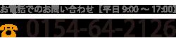 0154-64-2126